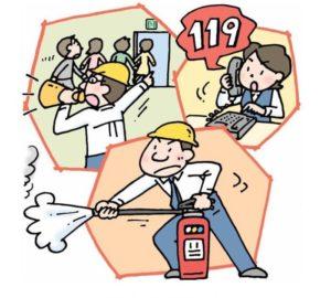避難訓練と消化器の使い方