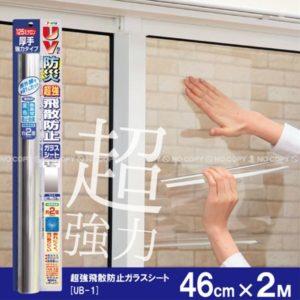 飛散ガラス防止シート