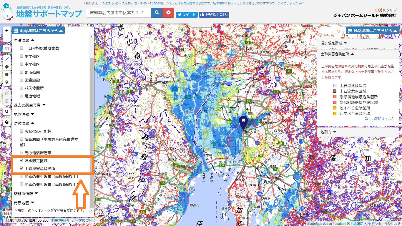 浸水想定区域と土砂災害危険箇所