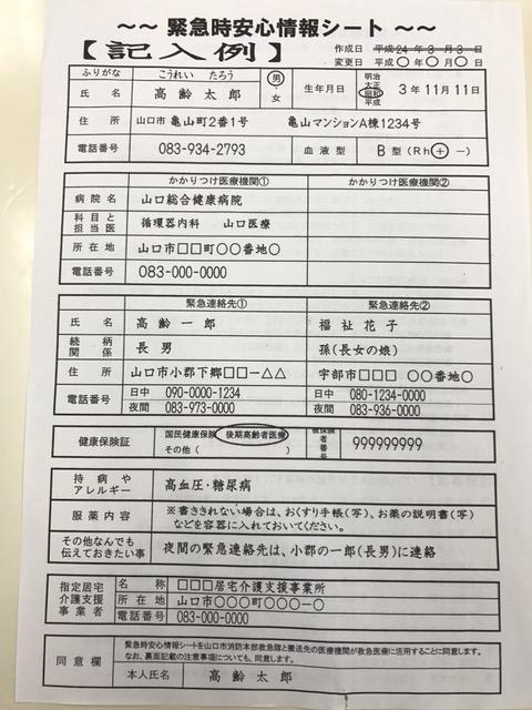 救急医療情報シート