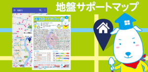 地盤サポートマップのアプリ
