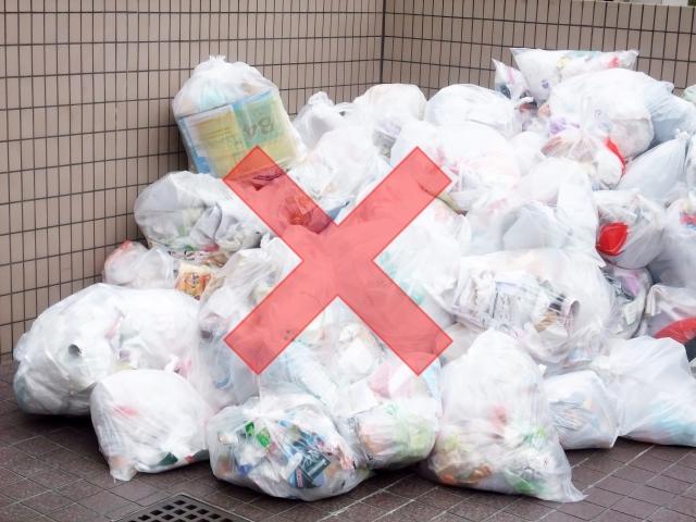 ゴミ出し禁止