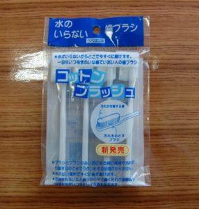 水も歯磨き粉もいらない歯ブラシ
